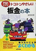 トコトンやさしい板金の本 (B&Tブックス―今日からモノ知りシリーズ)