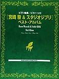 ピアノ曲集/ピアノ・ソロ 宮崎 駿 & スタジオジブリ ベスト・アルバム (楽譜)