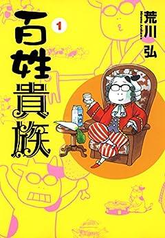 [荒川弘]の百姓貴族(1) (ウィングス・コミックス)