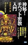 神秘!チベット密教入門―超常パワーが目覚める!驚異の実践トレーニング! (ムー・スーパー・ミステリー・ブックス)