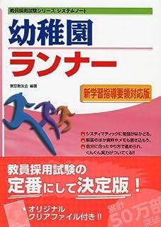 システムノート幼稚園ランナー 2014年度版 (教員採用試験シリーズ システムノート) (教員採用試験シリーズシステムノート)