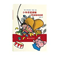 Little Cowboy Claus Series: Tony Little Cowboy Claus and tornadoes(Chinese Edition)