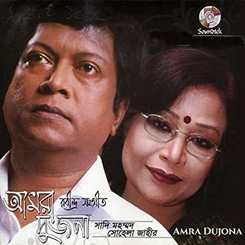 Amra Dujona (feat. Sohela Jahir)