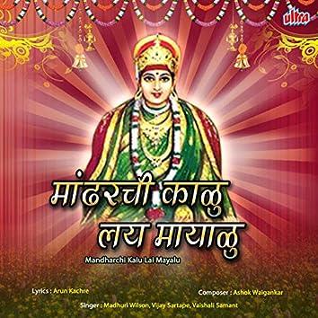 Mandharchi Kalu Lay Mayalu