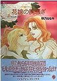 花嫁の胸騒ぎ (HQ comics ア 5-2)