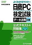 よくわかるマスター 日商PC検定試験 データ活用 2級 公式テキスト&問題集 Excel 2013対応