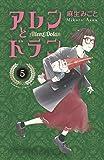 アレンとドラン(5) (Kissコミックス)