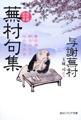 蕪村句集 現代語訳付き     (角川ソフィア文庫)の詳細を見る