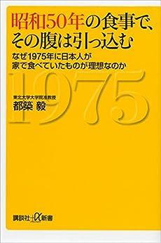 [都築毅]の昭和50年の食事で、その腹は引っ込む なぜ1975年に日本人が家で食べていたものが理想なのか (講談社+α新書)