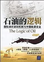 石油的逻辑:国际油价波动机制与中国能源安全