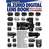 オリンパス M.ZUIKO DIGITAL LENS BOOK (Motor Magazine eMook)