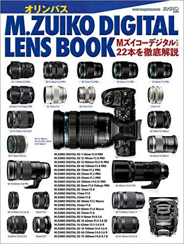 オリンパス M.ZUIKO DIGITAL LENS BOOK (Motor Magazine eMook)