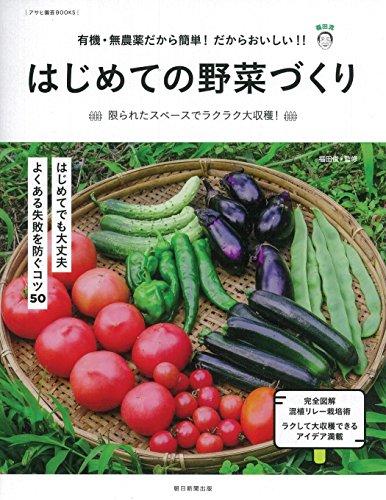 はじめての野菜づくり 福田流・野菜づくりの基本 (アサヒ園芸BOOK)