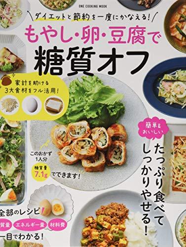 もやし・卵・豆腐で糖質オフ (ONE COOKING MOOK)の詳細を見る