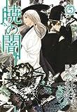 暁の闇 5 (マッグガーデンコミック avarusシリーズ)