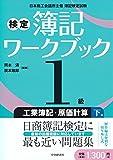1級 工業簿記・原価計算〈下巻〉 (【検定簿記ワークブック】)