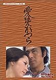 昭和の名作ライブラリー 第28集 愛染かつら DVD-BOX HDリマスター版[DVD]