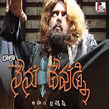 Nenu Devudni (Original Motion Picture Soundtrack)