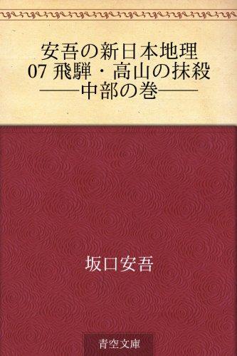 安吾の新日本地理 07 飛騨・高山の抹殺――中部の巻――