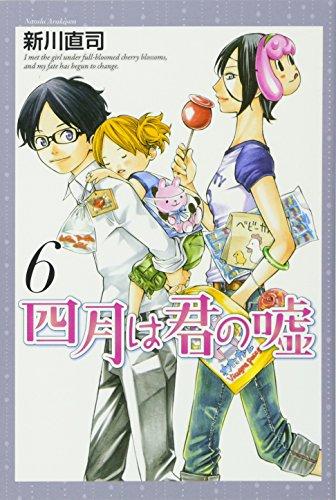 四月は君の嘘(6) (講談社コミックス月刊マガジン)