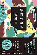 未知の世界の楽しさが詰まった『歌舞伎座の怪紳士』