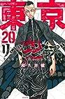 東京卍リベンジャーズ 第20巻