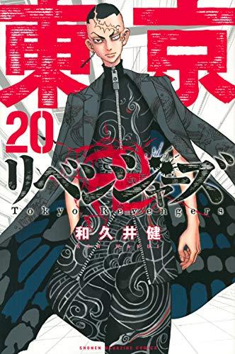 東京卍リベンジャーズ(20) _0