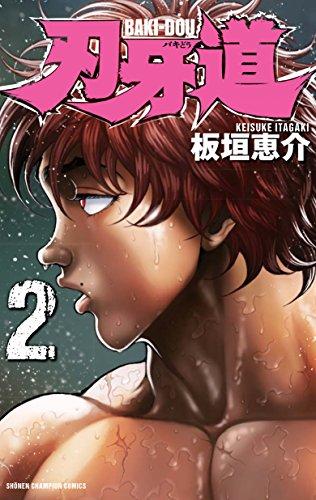 刃牙道 2 (少年チャンピオン・コミックス)