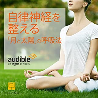 自律神経を整える「月と太陽」の呼吸法                   著者:                                                                                                                                 カナコ                               ナレーター:                                                                                                                                 前川 涼子                      再生時間: 20 分     4件のカスタマーレビュー     総合評価 4.3