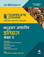 Complete Course Itihas class 11 (Ncert Based) for 2021 Exam