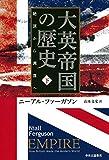 大英帝国の歴史 下 - 絶頂から凋落へ (単行本)
