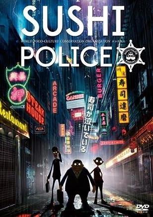 SUSHI POLICE スシポリス [レンタル落ち]