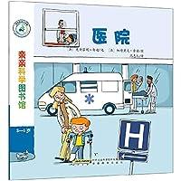 医院(3-6岁)/亲亲科学图书馆