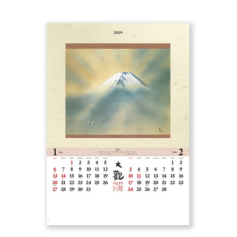 チーム入学するファンシー新日本カレンダー 2019年 横山大観作品集 カレンダー 壁掛け NK120 (2019年 1月始まり)