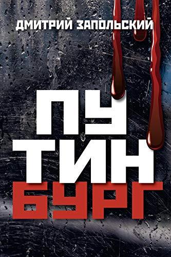 Дмитрий Запольский (Russian Edition)