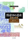 漢帝国の遺産 道教の勃興 (東方学術翻訳叢書)