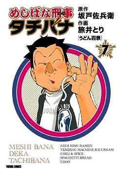 [坂戸佐兵衛, 旅井とり]のめしばな刑事タチバナ(7)[うどん百景] (TOKUMA COMICS)