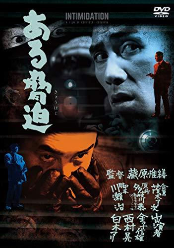 ある脅迫 [DVD]
