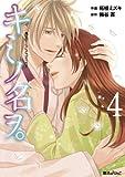 キミノ名ヲ。(4) (魔法のiらんどコミックス)