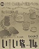 北海道いい旅研究室〈14 book3〉チャランケが足りないよ号