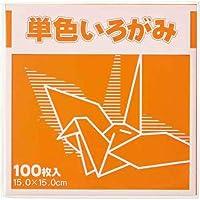 単色折り紙 15×15cm 100枚 橙