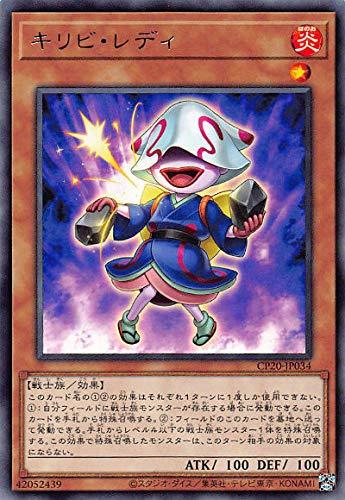遊戯王 CP20-JP034 キリビ・レディ (日本語版 レア) コレクションパック 2020