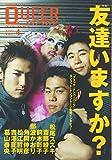 クィア・ジャパン (Vol.4)「特集」友達いますか?