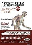 アナトミー トレイン Web動画付 第3版: 徒手運動療法のための筋筋膜経線