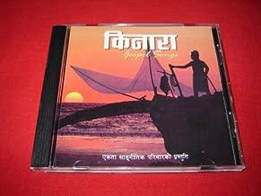 Nepali Christian Worship CD Fisherman / NEPALI Gospel Songs / 8 Beautiful Songs in Nepalese Language / WORSHIP NEPAL 7