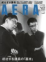AERA(アエラ) 2016年 10/10 号 [雑誌]