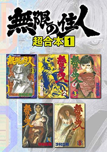 無限の住人 超合本版(1) (アフタヌーンコミックス)