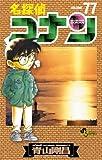 名探偵コナン (77) (少年サンデーコミックス)