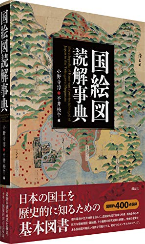 国絵図読解事典: Encyclopedia of Kuni-ezu (provincial maps) of Japan in the Tokugawa Shogunateの詳細を見る