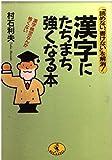 漢字にたちまち強くなる本―「読めない、書けない」を解消! 漢字検定なんか怖くない (ワニ文庫)